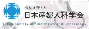 日本産科婦人科学会