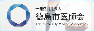 徳島市医師会