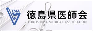 徳島県医師会